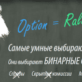 OptionRally