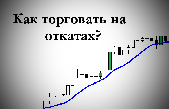 рабочая торговая стратегия для бинарных опционов