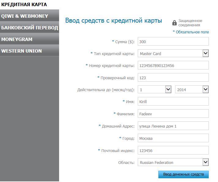 регистрация в брокере бинарных опционов