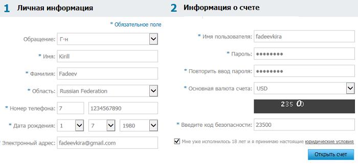 бинарные брокеры регистрация