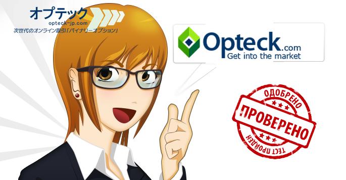 optek com бинарные опционы