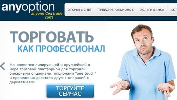 Anyoption отзывы