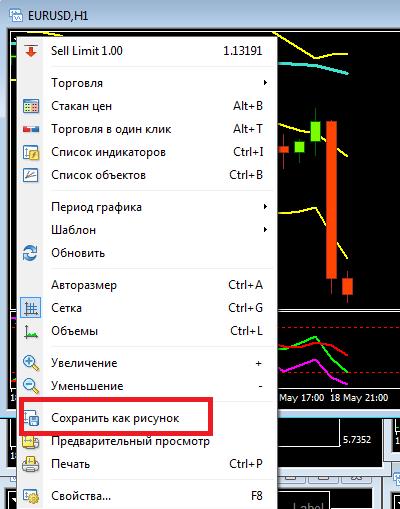 скриншот метатрейдер