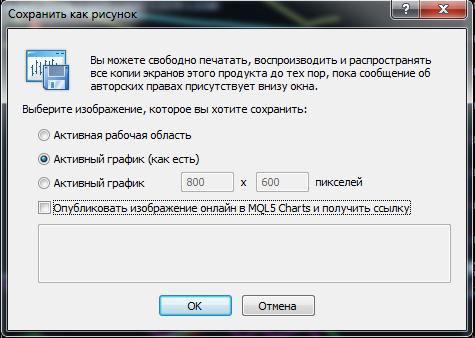 скриншот metatrader