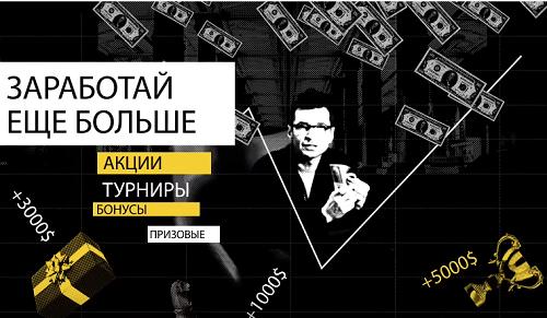 Трейдеры бинарных опционов беларуси