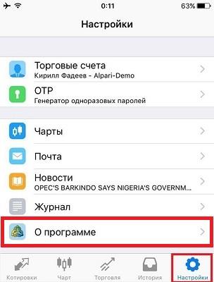 настройки мт4 на iphone