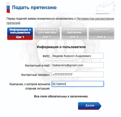 как устроить на работу украинца