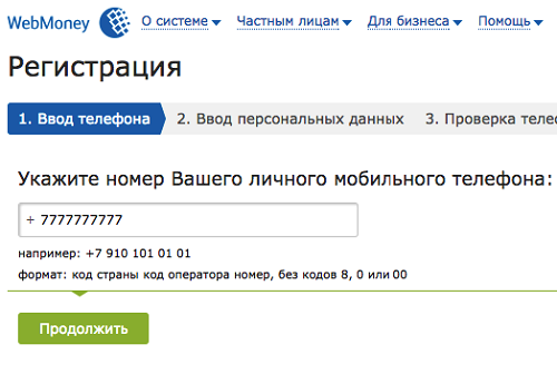 Webmoney деньги