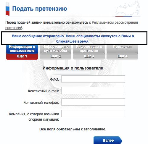 лицензия црофр