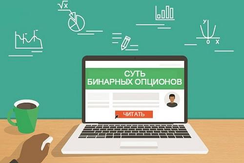 Boexpert ru бинарные опционы новичку азы торговли нужен ли брокер сейчас в форексе