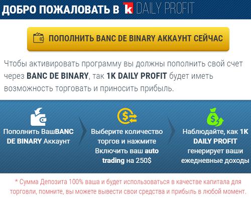 daily profit отзывы